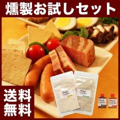 【メール便で送料無料】 燻製・スモーク用調味料 お試しセット スモークリキッド・スモークオイル…