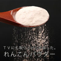 レンコン粉