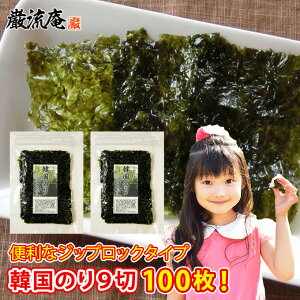 韓国のり 100枚 9枚切り かんこくのり 送料無料 韓国海苔 味付け海苔 国産 高級 お弁当 お買い得 人気