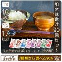 味噌汁 8種類 おみそしる100個セット