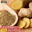 生姜 パウダー しょうが パウダー 国産 送料無料 生姜 粉末 100g 送料無料 生姜湯 しょうがゆ 無添加
