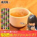 「7種から選べる低カロリースープ50食」ダイエット応援超低カ...