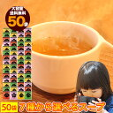 スープ 50食 送料無料 低カロリー ダイエット オニオン スープ わかめ スープ 保存食