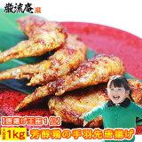 【福岡名物】【送料無料】6種類から選べる芳純鶏の手羽先唐揚げ鹿児島産500gセット