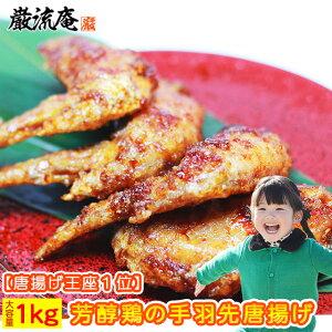 【福岡名物】【送料無料】6種類から選べる芳純鶏の手羽先唐揚げ 鹿児島産 1kgセット