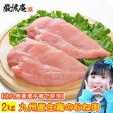 胸肉 むね肉 むねにく 2kg 生肉 生鶏 鶏の胸肉 国産 若鶏 鶏肉 鳥肉 とり肉 とりにく 送料無料 九州産 若鶏