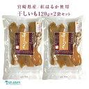 【送料無料】干しいも(干し芋)120g×2袋セット/宮崎県産の紅はるか使用