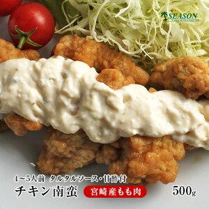 チキン南蛮(宮崎産もも肉)500g(4〜5人前/タルタルソース・甘酢付/ミニナゲットタイプ)【送料無料】