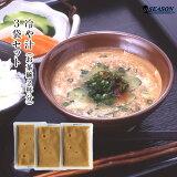 冷や汁(お茶碗2杯分)×3袋ミールキット【常温】【冷汁】【メール便で送料無料】
