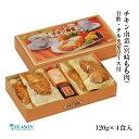 チキン南蛮(宮崎もも肉)120g×4食入(甘酢・タルタルソース付/ワンピースタイプ)