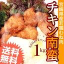 【冷凍食品】宮崎発祥の鶏料理。チキン南蛮(ムネ肉)1kg(500g×2パック)たっぷり8〜10人前【...