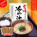 【お試し】冷汁(お茶碗2杯分)×3袋【常温】
