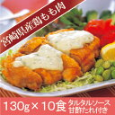 【冷凍食品】チキン南蛮(宮崎県産鶏もも肉)(B)130g×10個入り(甘酢・タルタル付) - シーズンのオンラインショップ