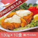 【冷凍食品】チキン南蛮(宮崎県産鶏もも肉)(C)130g×10個入り(鶏フライのみ) - シーズンのオンラインショップ