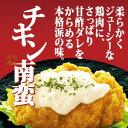 チキン南蛮1食入り(宮崎県産鶏ムネ肉)【ギフト】【お土産】 - シーズンのオンラインショップ