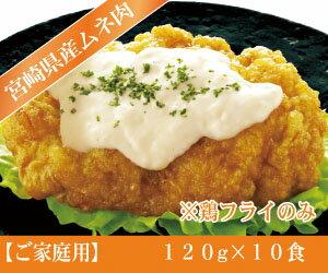 チキン南蛮用チキンフライむね肉(C)120g×10枚入(ワンピースタイプ)