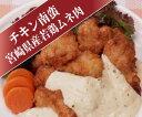 【冷凍食品】宮崎発祥の鶏料理。まとめ買いがお得【お試しセット】【2パック以上送料無料】チキン南蛮(ムネ肉)500gたっぷり4、5人前【10P25Apr13】