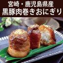 黒豚肉巻きおにぎり8個入り【冷凍食品】