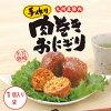 肉巻きおにぎり120g×1個入り【レトルト食品】