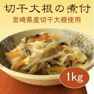 切干大根の煮付1kg(宮崎県産切り干し大根)【冷凍食品】