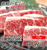 北海道産国産ハラミ・サガリ・和牛ではないですが国産ハラミ・サガリ・はらみ・さがり華咲カットなどしなくても柔らかい!
