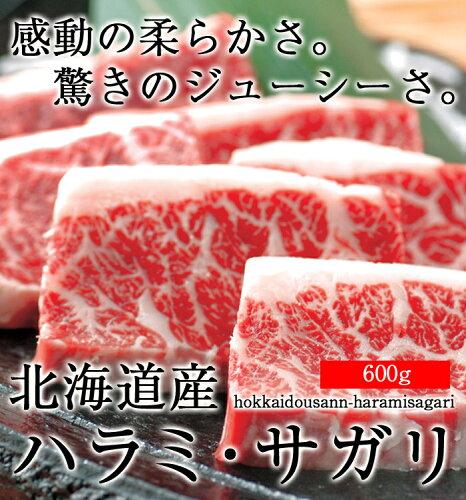 北海道産厳選国産牛ハラミ・サガリ 600g