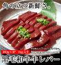 角の立つ旨さ!新鮮ぷりっぷり!黒毛和牛牛レバー1kg(250g×4個)※レバ刺し用ではありません。加熱してお召し上がりください。