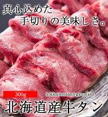 北海道産限定厳選国産牛タン300g 希少な国産しかも安心・安全の北海道産牛タン【牛たん】【牛タン】