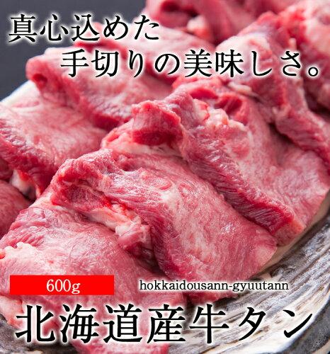 北海道産限定厳選国産牛タン600g