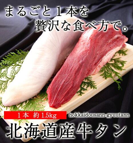 北海道産国産牛タン!皮付きまるごと1本牛タンブロック 約1.5kg 希少な国産しかも安心・安全の北...