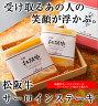 松阪牛サーロインステーキハーフカット90g×4枚