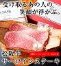 松阪牛サーロインステーキ180g×3枚