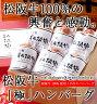 父の日/内祝ギフト!松阪牛「極」ハンバーグ!6個入ギフトセット! 松阪牛100%で作ったハンバーグを!感動をお届けします。【松阪牛】【ハンバーグ】