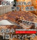 【松阪牛】【数量限定】肉食女子に!松阪牛『極』ハンバーグ!1個130g【松阪牛】【松坂牛】