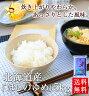 【送料無料】北海道米ほしのゆめ 5kg
