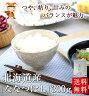 【メール便送料無料】お試し!北海道米ななつぼし300g 2合