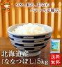 【送料無料】北海道米ななつぼし5kg