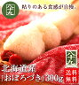 【メール便送料無料】お試し!北海道米おぼろづき300g 2合
