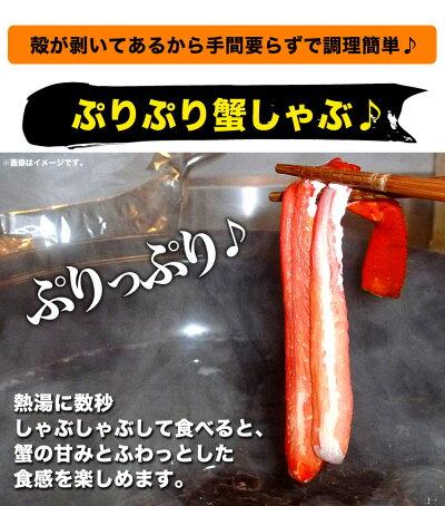 ●2個以上注文で送料無料●紅ずわいがに棒肉ポーション20本約250前後〜300g前後(2個以上注文の場合は後日送料修正)(ボイル加熱済)(冷凍)[紅ズワイガニ/かにしゃぶ/かに鍋]