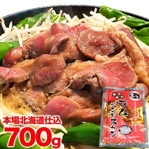 【特売】ジンギスカン ラム肉 味付き 700g(タレ込み)【2個以上から注文数に応じオマケ付き】【3個で簡易鍋プレゼント】