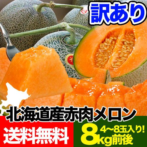 訳あり北海道赤肉メロン約8kg分で約4〜8玉(玉数指定不可)(8月上旬または8月中旬前後頃...