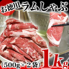 500g×2個の小分けでお届け!【ご自宅用】お徳用ラム肉しゃぶしゃぶ500g2個で約1kg前後(1.5mmス...