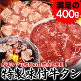 秘伝のスパイス塩タレと相性抜群!プロ味牛タン約400g(タレ込み)(冷凍)[焼肉/BBQ/バーベキュー]
