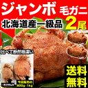 【送料無料】北海道オホーツク一級品堅ジャンボボイル毛ガニ約8...