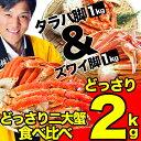 【超早割】【送料無料】【二大蟹脚食べ比べセット】大型タラバガニ脚約1kg&大型ズワイガニ脚約1kgの計約2kg(ボイル加熱済み)(冷凍)[かに/カニ/蟹/ずわいがに/たらばがに]【smtb-td】
