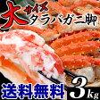 【送料無料】太いL〜2Lサイズのタラバガニ脚を約3kg前後(ボイル加熱済み)(冷凍)[たらばがに脚/かに/カニ/蟹]【smtb-td】