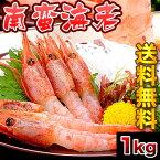 【送料無料】大サイズナンバンエビ(甘えび)約1kg前後!刺身で食べられるほど鮮度が桁違いに良い獲れたて品[えび/海老](冷凍)