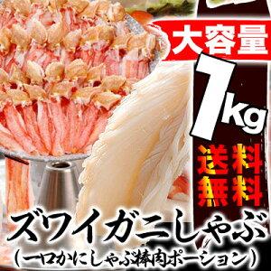 【送料無料】新鮮本ズワイ蟹一口かにしゃぶを約1kgも!(約40〜60本前後)(生冷凍でお届け)(冷凍)[ポーション/かに鍋/カニ/ずわいがに/ズワイガニ]【smtb-td】【楽ギフ_のし】