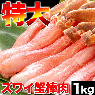 特大サイズズワイガニ棒肉ポーション約500gが2つで約1kg(生冷凍でお届け)[かにしゃぶ/...