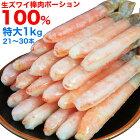 魅惑の特大サイズ生ズワイガニ棒肉剥き身ポーション1kg20〜30本[かにしゃぶカニ鍋][ずわいがに蟹カニ][カニパーティー]